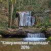 """Сорев-е по трейлраннингу """"Каверзинские водопады"""""""