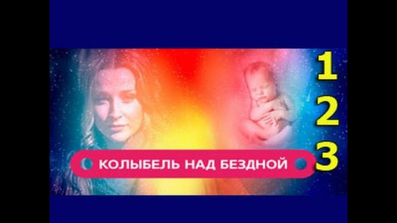 Колыбель над бездной 1 2 3 серия русский мистический сериал мелодрама