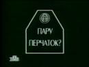 Фрагмент эфира ТРТВ 24 01 2016