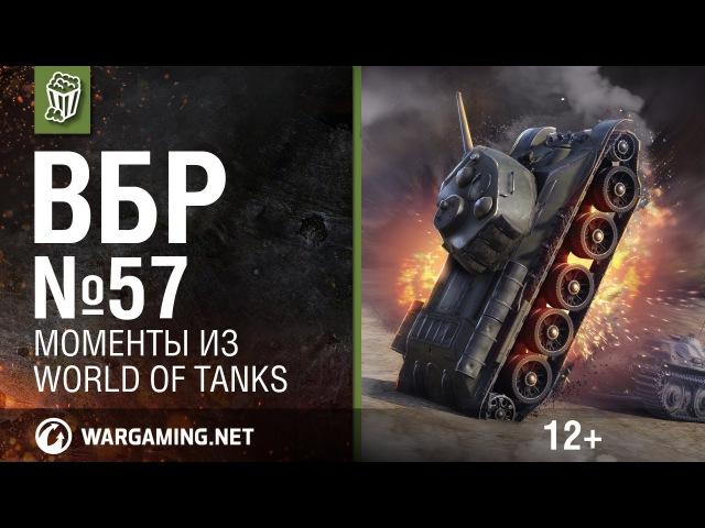 Моменты из World of Tanks ВБР No Comments №57 WoT