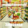 Типичный Покупатель | Запорожье