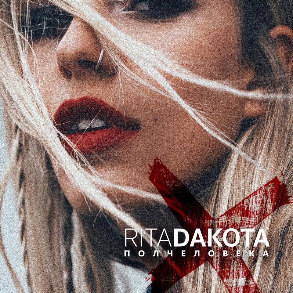 Rita Dakota - фото №12