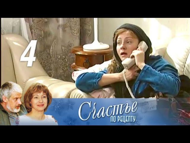 Счастье по рецепту Серия 4 2006 @ Русские сериалы