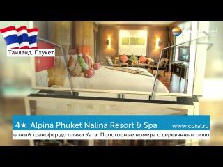 Alpina Phuket Nalina Resort & Spa 4*, Пхукет, Таиланд