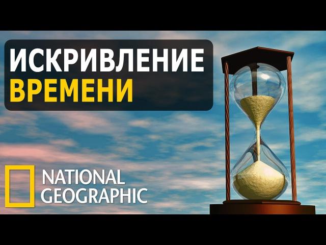 National Geographic HD Тайны мироздания Эпизод 1 Искривление времени