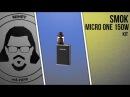 SMOK Micro One 150W Kit ( R150 MINOS ). Еще один комплект, еще одна попытка.