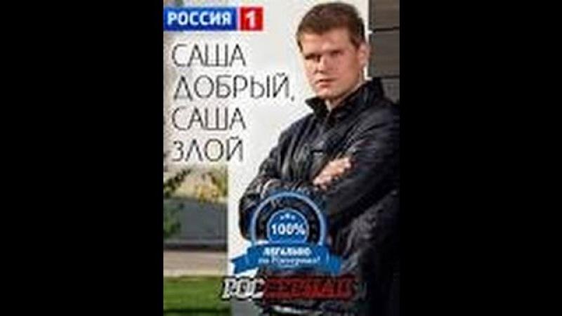 Саша добрый Саша злой 13 и 14 серия смотреть онлайн анонс на канале Россия 1 16 янва