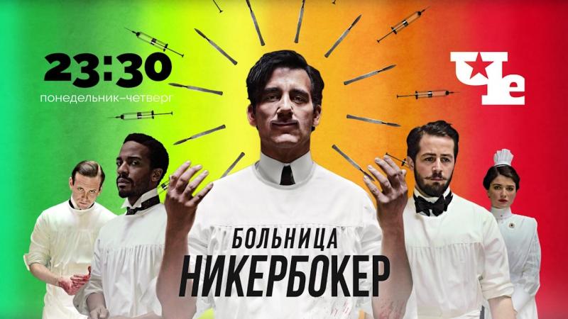 Больница Никербокер stand up rasta version