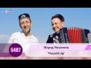 Фарид Низамиев Насыйп яр HD 1080p