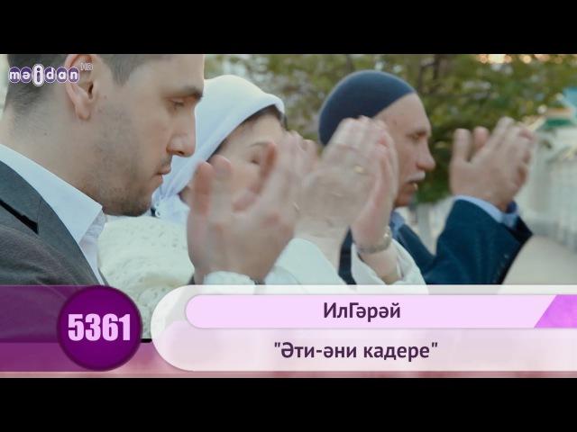 ИлГэрэй (Ильназ Гараев) - Эти-эни кадере | HD 1080p