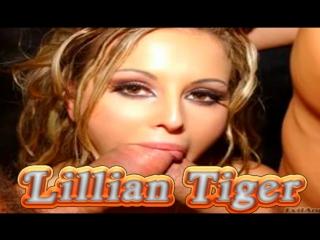 Liliane Tiger ЛИЛЯ ТИГРОВАЯ Первоклассная  многостаночница порнографического фронта!!!