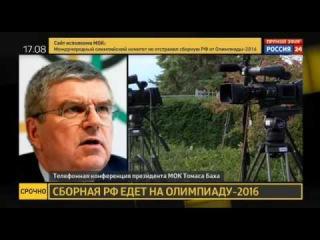 Сборная России едет на Олимпиаду 2016! Решение МОК Томас Бах