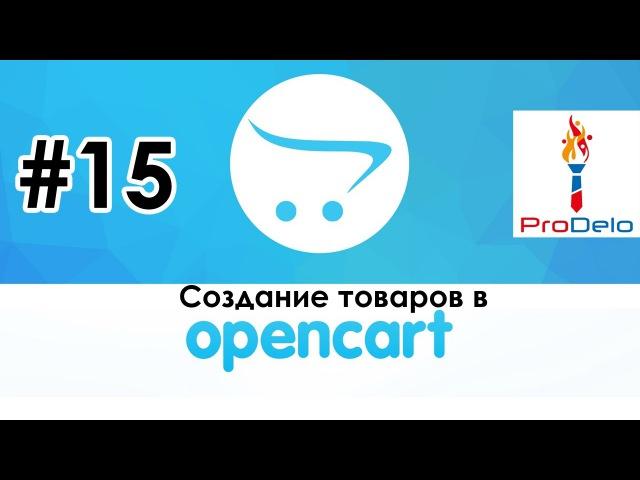 Создание товаров в Opencart 2 OcStore 2.1.0.2.1 15