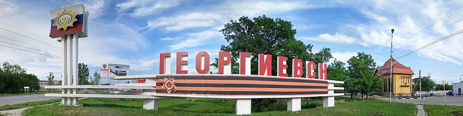 георгиевск ставропольский край фото города обеспечения вещевым