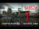 Lets Play по моду STALKER В Паутине Лжи - Смерти Вопреки № 1