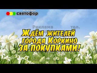 """Реклама магазина """"Светофор"""" HD (Акция на Миф и Ленор) образец"""