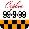 Сервис Такси 99-9-99 Черноморское   Крым