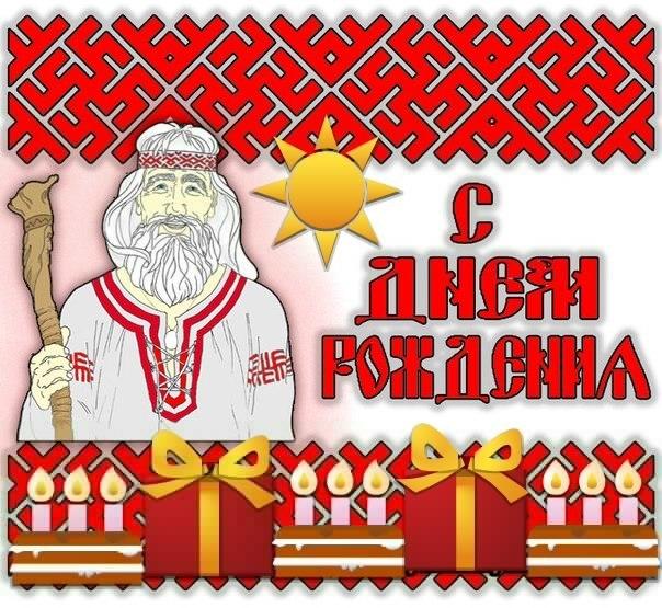 славянские поздравление мужу снимки, сделанные фоне