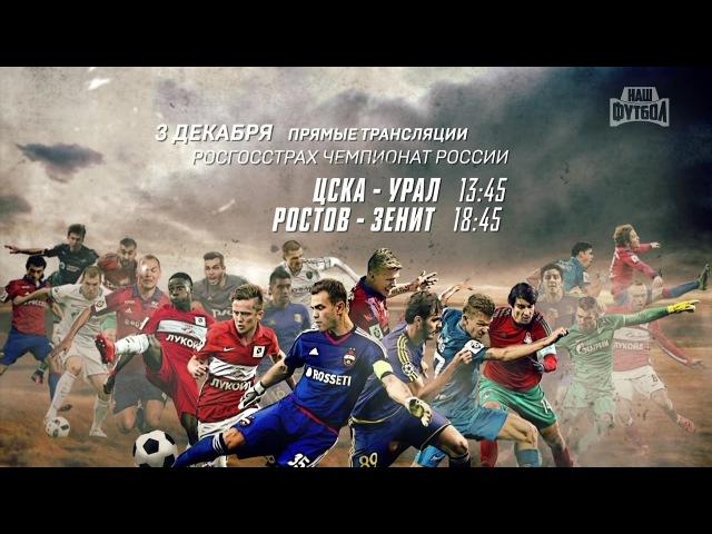 Анонс 3 декабря: Футбол. РФПЛ. 17-й тур. ПФК ЦСКА - Урал (14:00 мск), Ростов - Зенит (19:00 мск)