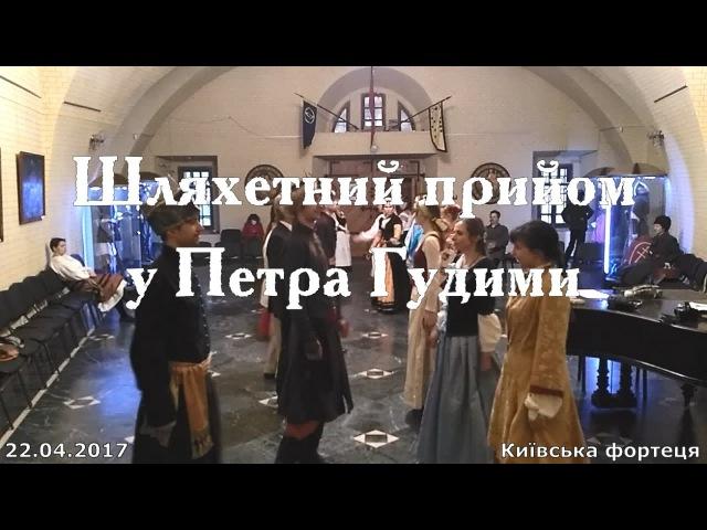 Шляхетний прийом у Петра Гудими (22.04.17) 22