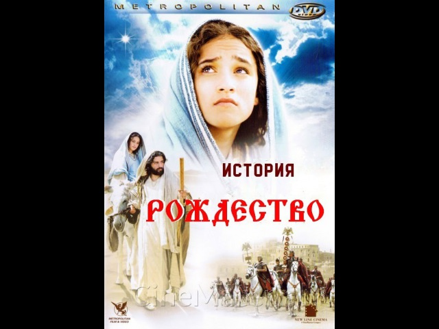 БОЖЕСТВЕННОЕ РОЖДЕНИЕ (The Nativity Story 2006 Official)