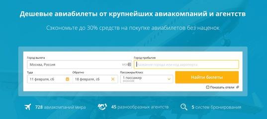 Билет на самолет томск кишинев купит билет на самолет мурманск москва