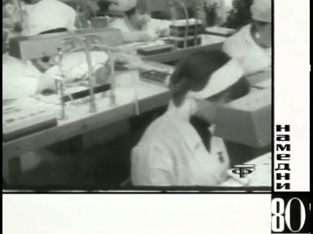 Намедни 1961 2003 Наша Эра 1980 HTB