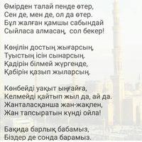 Анара Габдуллина