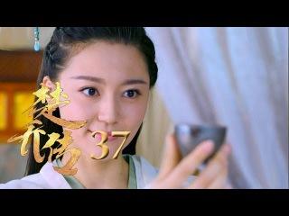 楚乔传 Princess Agents 37