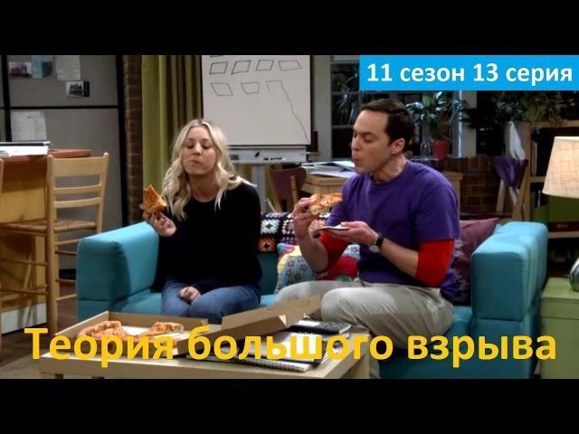Теория большого взрыва 11 сезон 13 серия Русское Промо Субтитры 2018 The Big Bang Theory 11x13