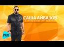Саша Айвазов - И снова дождь стучит в окно (Official Audio 2017)