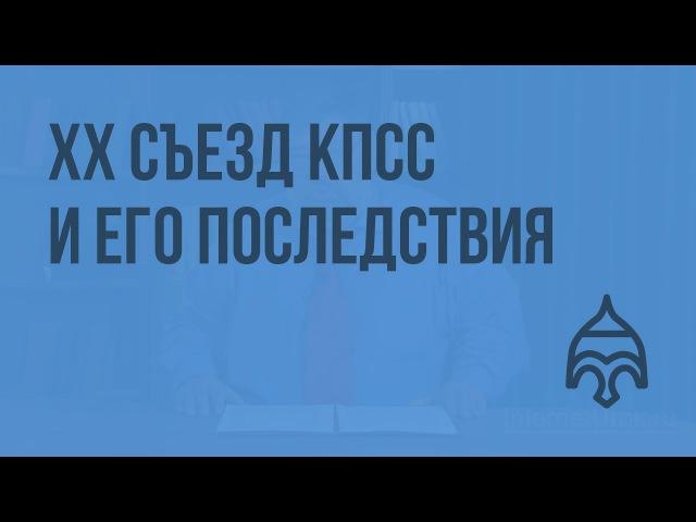 ХХ съезд КПСС и его последствия Видеоурок по истории России 11 класс