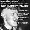 Манагер в Октябре ( Gung'Ю'бazz Bar,Донецк)