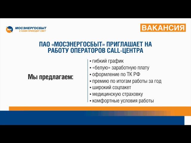 Реклама в автобусах в Орле Вакансия МОСЭНЕРГОСБЫТ