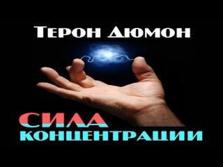Дюмон Терон - Сила концентрации (Аткинсон)