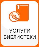 Услуги библиотеки картинки