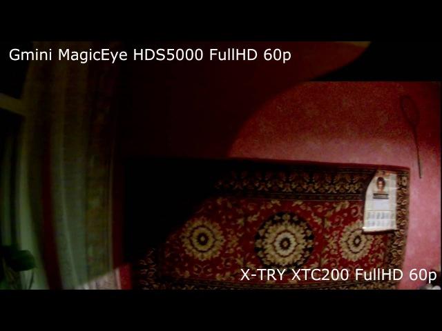 Сравнение качества видеосъёмки в FullHD 60p двух экшн камер Gmini MagicEye HDS5000 и X TRY XTC200
