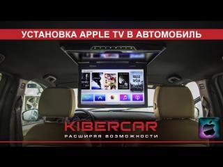 """Киберкар"": установка Apple TV в автомобиль"