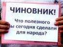 Задай вопрос чиновнику! Октябрьский район. Пермский Край.