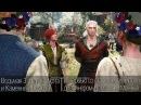 Ведьмак 3 Дикая Охота и Каменные сердца - Интервью с Дэмиэном Моннье
