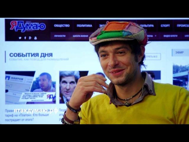 Павел Баршак о русском мате ЯтакДУМАЮ