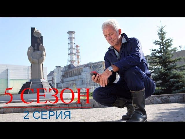 Речные Монстры 5 сезон 2 серия Атомный убийца