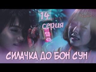 [mania] 14/16 [720] силачка до бон сун / strong woman do bong soon