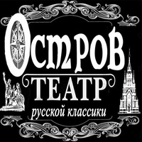 """Логотип Театр русской классики """"Остров"""""""