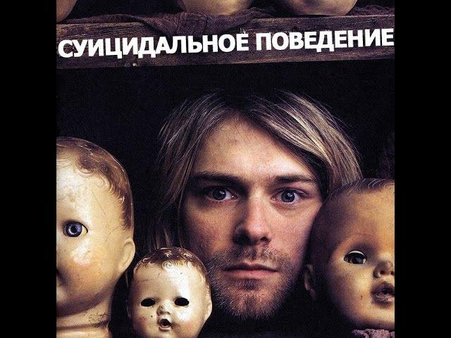 Дмитрий Пушкарёв Суицидальное поведение