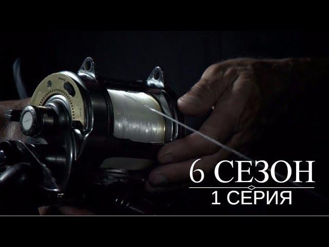 Речные Монстры 6 сезон 1 серия Амазонский титаник