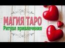Ритуал на привлечение с картой Таро Мило Манара