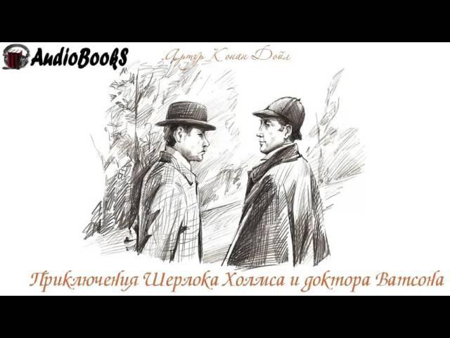 А Конан Дойль Шерлок Холмс Знатный холостяк