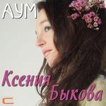 Ксения Быкова - Лилия