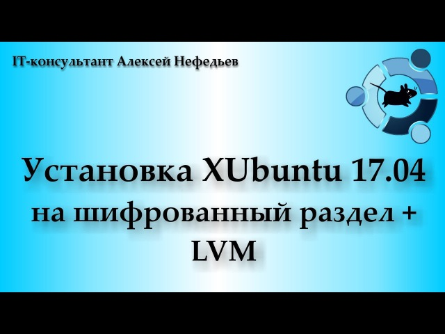 Установка XUbuntu 17.04 на шифрованный раздел LVM. 29 июн. 2017 г.